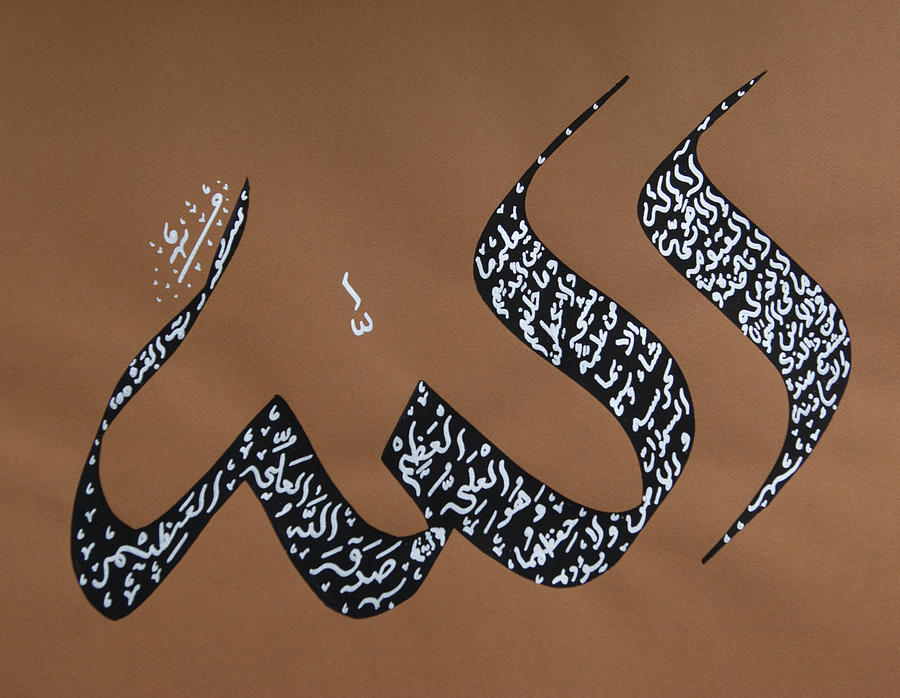 Ayat Al-kursi Painting By Faraz Khan