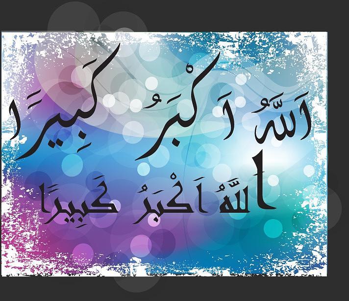 Allah Akbar Musique allahu akbar digital artnabila awan