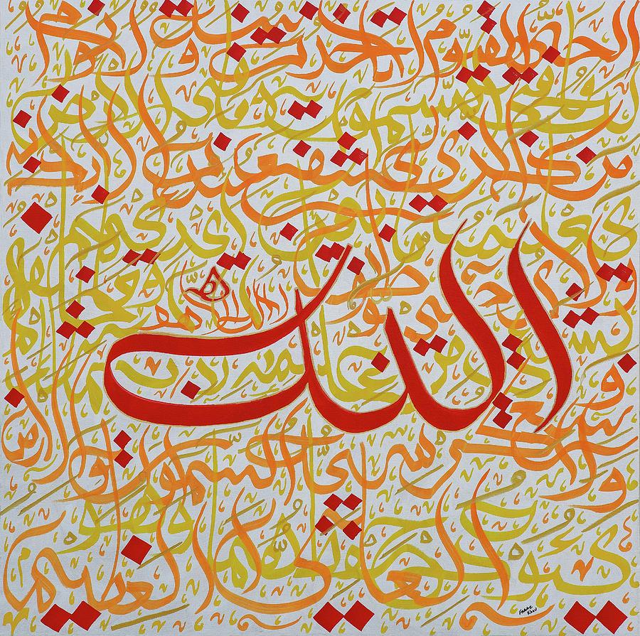 Ayatul Kursi by Faraz Khan