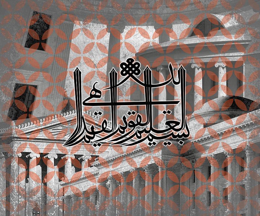 Bahai Digital Art - Bahai Arc 2 by Misha Maynerick