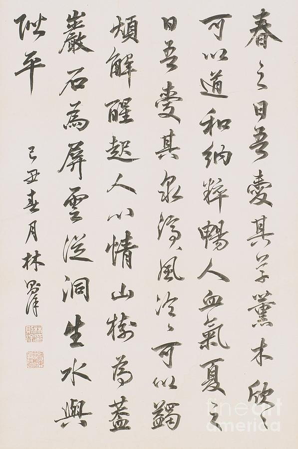 Bai Juyis Poem In Running Script Painting