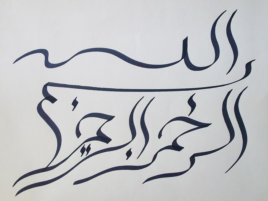 Arabic Drawing - Bismillah - Black N White by Faraz Khan