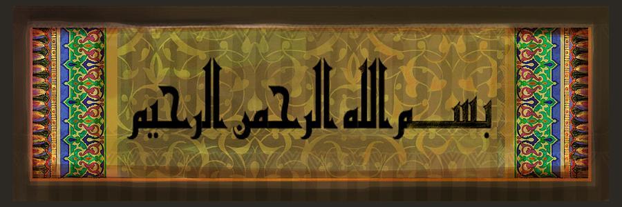 Allah Painting - Bismillah-3 by Seema Sayyidah