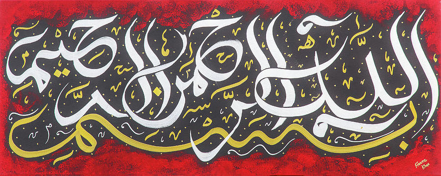 Bismillah in Red color for home decor by Faraz Khan
