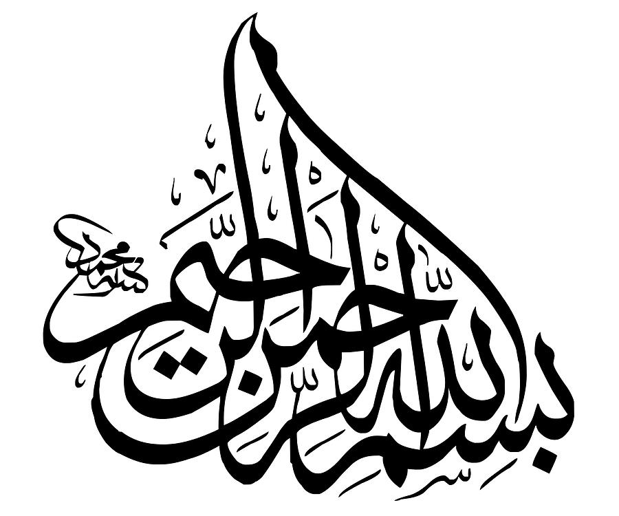 Bismillah Islamic Calligraphy Digital Art By Umma Arts