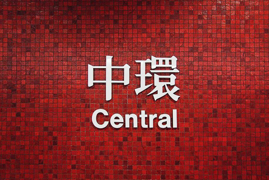 Central by Osvaldo Hamer