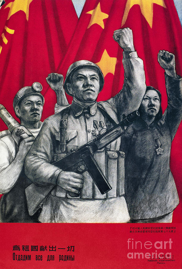 China: Communist Poster Painting by Granger