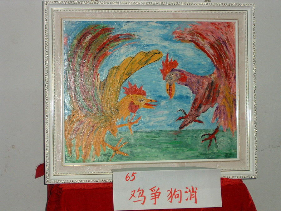 Chook Strive Dog Disappear Painting by Rong-ming  Chen