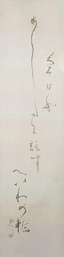 Japanese Drawing - Circle Of Peace by Hosen Nakamura