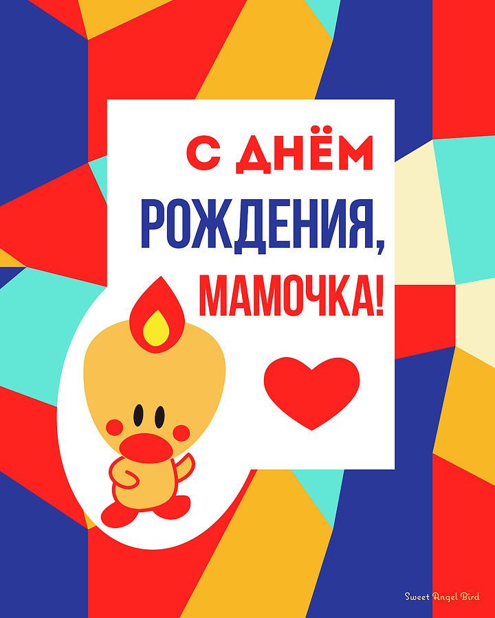 Bird Digital Art - Cute Art - Sweet Angel Bird Multicolor Colorblock Cyrillic Happy Birthday Mommy Wall Art Print by Olga Davydova