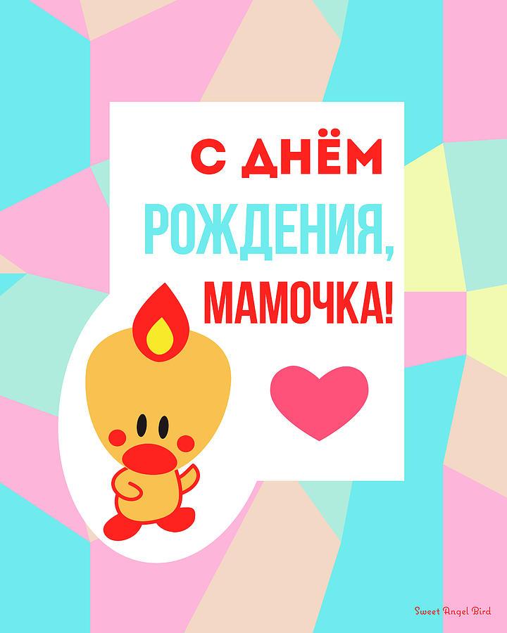 Cute Art - Sweet Angel Bird Pastel Colorblock Cyrillic Happy Birthday Mommy Wall Art Print by Olga Davydova