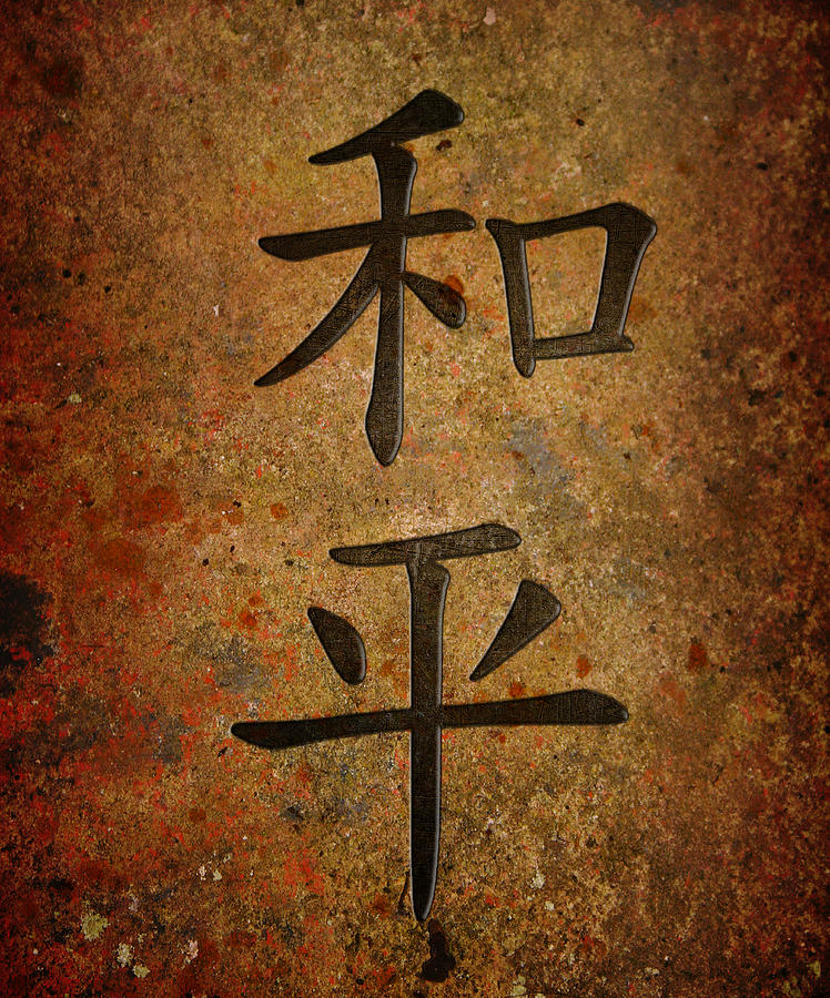 Dark Peace Chinese Character on Stone Background by Fred Bertheas