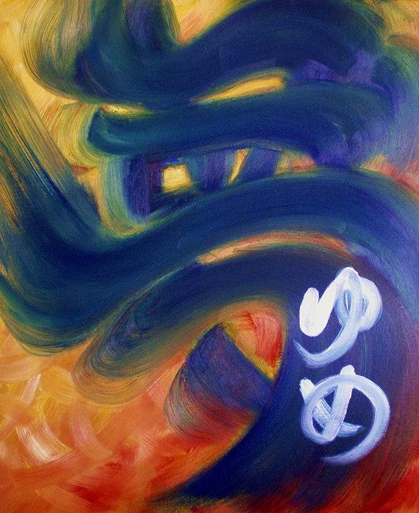 Dream Painting - Dream by Sheila Tajima