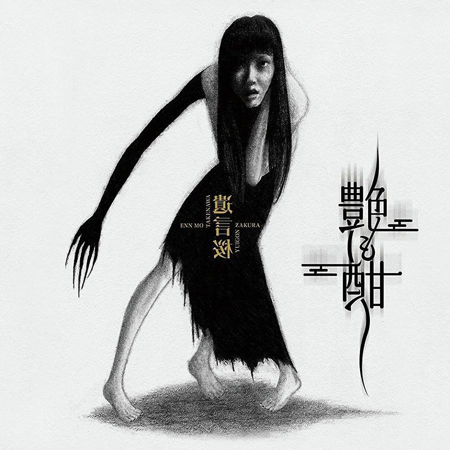 Horror Drawing - Enn Mo Takenawa Yuigon Zakura by Ryan Nieves