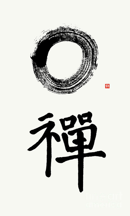 Enso Painting - Enso And Zen,  A Way To Heaven by Nadja Van Ghelue