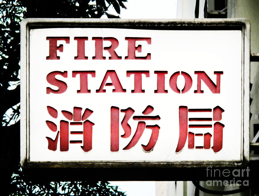Sign Photograph - Fire Station Sign by Ethna Gillespie