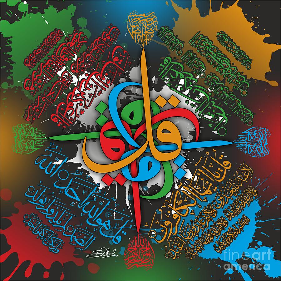 Four Qul Painting By G Ahmed