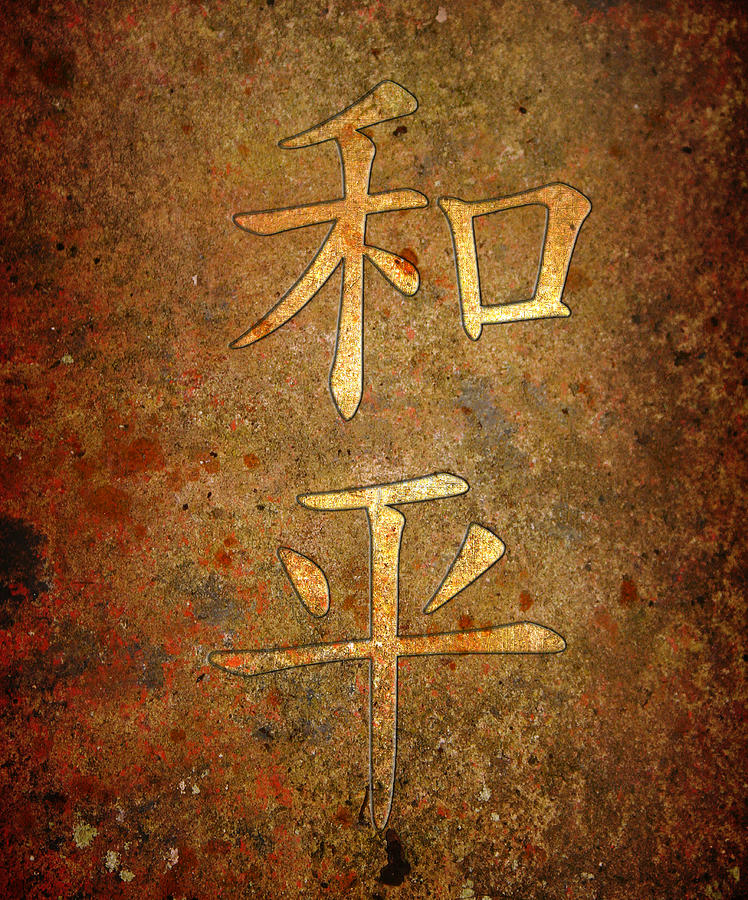 Gold Peace Chinese Character on Stone Background by Fred Bertheas