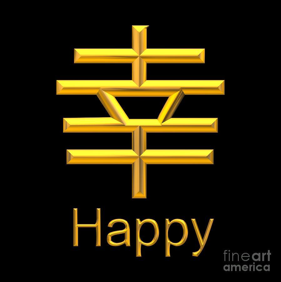Golden 3d Look Japanese Symbol For Happy Digital Art By Rose Santuci