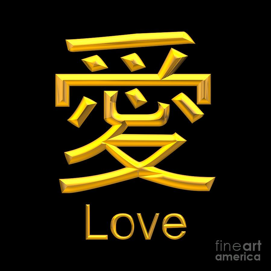 Golden 3d Look Japanese Symbol For Love Digital Art By Rose Santuci