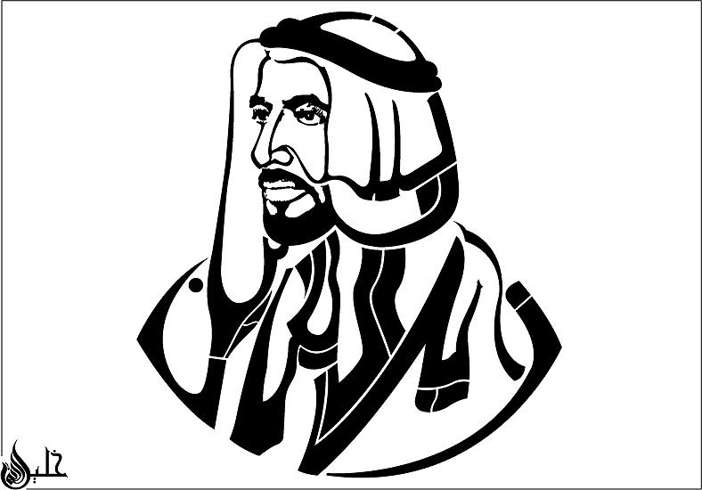 H. H. Sheikh Zayed Drawing by Khaleelullah Chemnad