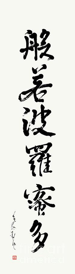 Zen Painting - Hannyaharamitta, The Perfection Of Wisdom by Nadja Van Ghelue