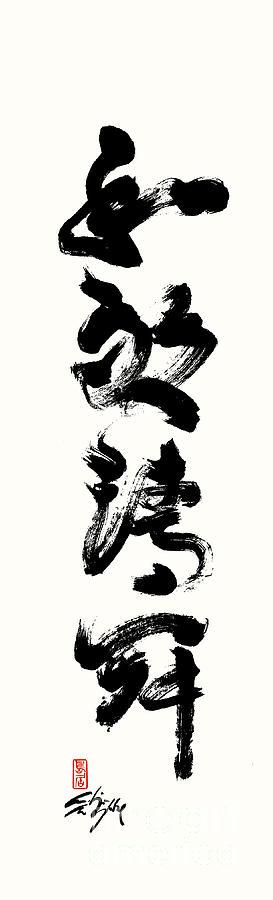 Harmony Painting - Harmony Respect Purity Tranquility  Wa Kei Sei Jaku  by Nadja Van Ghelue