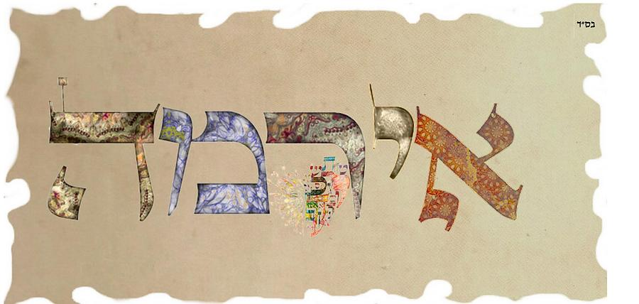 Hebrew calligraphy irma digital art by sandrine kespi Hebrew calligraphy art