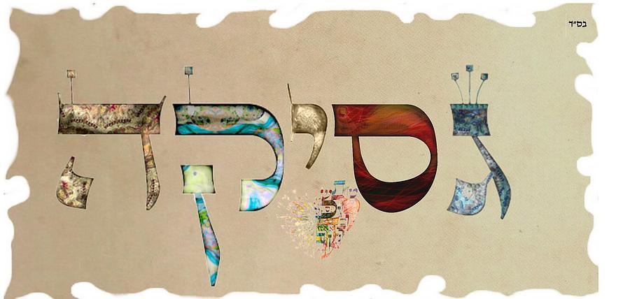 Hebrew Calligraphy Jessica Digital Art By Sandrine Kespi: hebrew calligraphy art