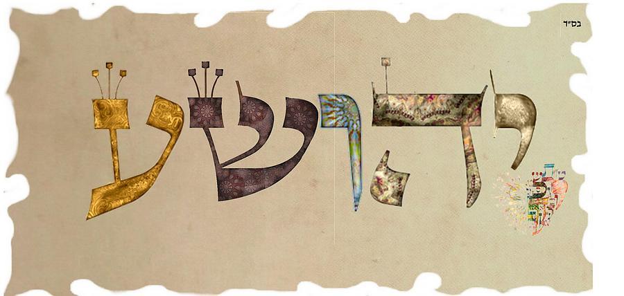 Hebrew Calligraphy- Yehoshua Joshua Jesus by Sandrine Kespi