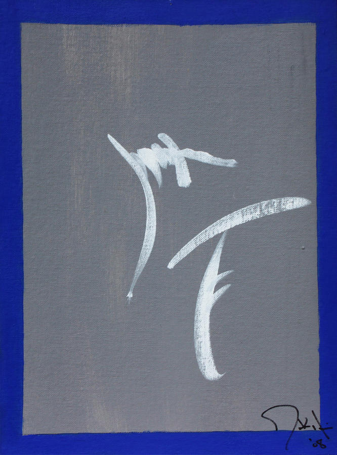Language Painting - Heiroglyph by John Wesley