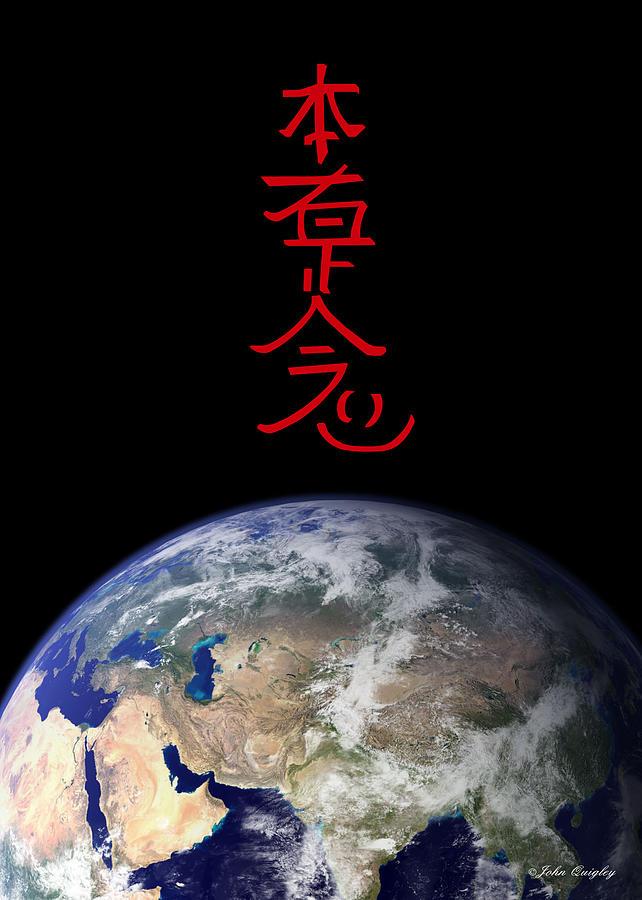 Hon Sha Ze Sho Nen by John Quigley