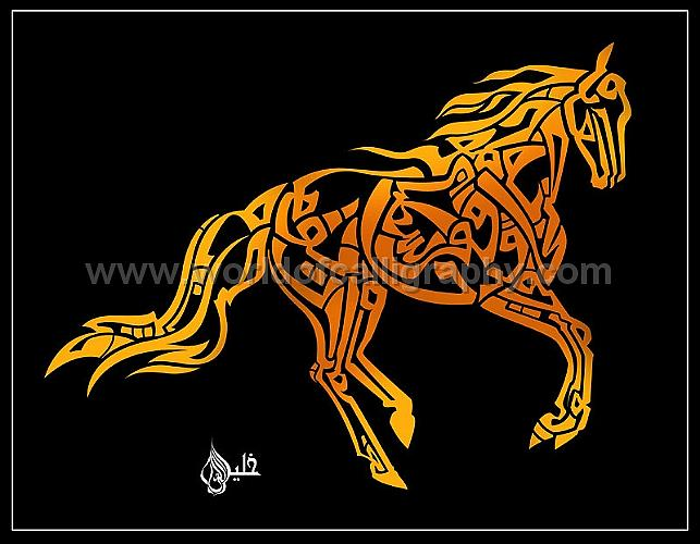 Horse Drawing by Khaleelullah Chemnad