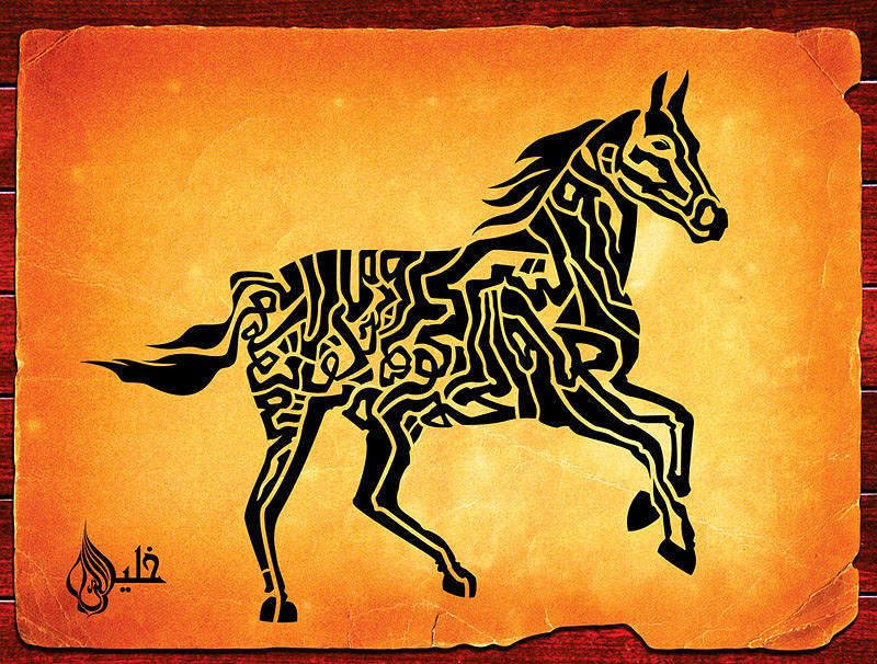 Arabic Calligraphy Painting - Horse Quranic Verses by Khaleelullah Chemnad