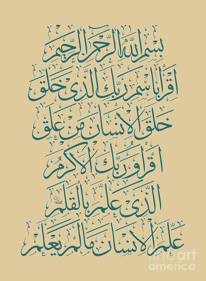 Iqra ayat blue-2 by Mamoun Sakkal