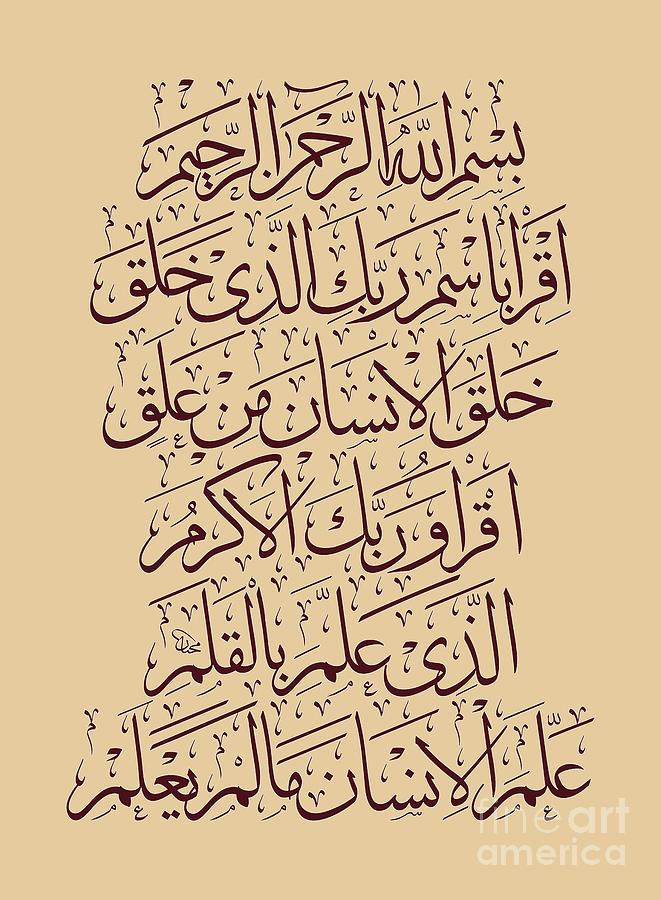 Iqra ayat brown by Mamoun Sakkal