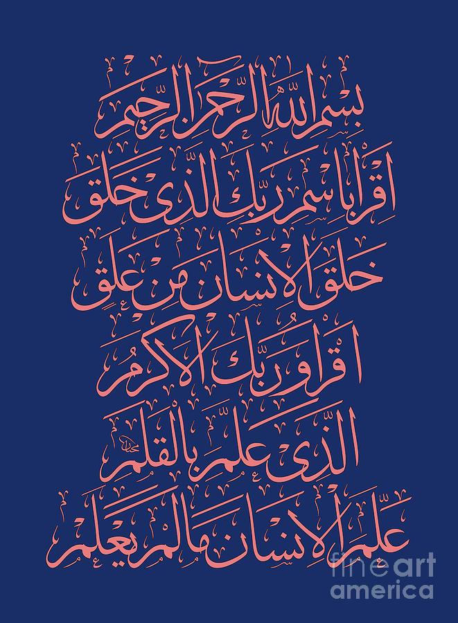 Iqra_ayat_blue by Mamoun Sakkal