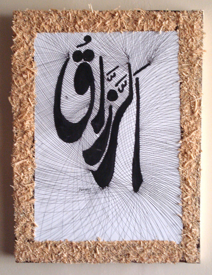 Ism-e-allah Painting by Rameez Haider