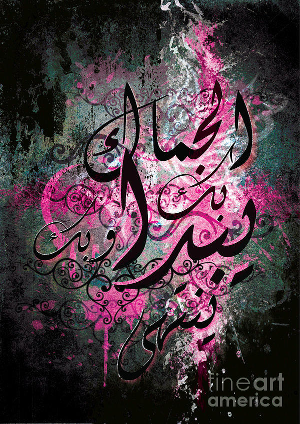 Arabic Calligraphy Abstract Digital Art - Jamal by Sara Sami