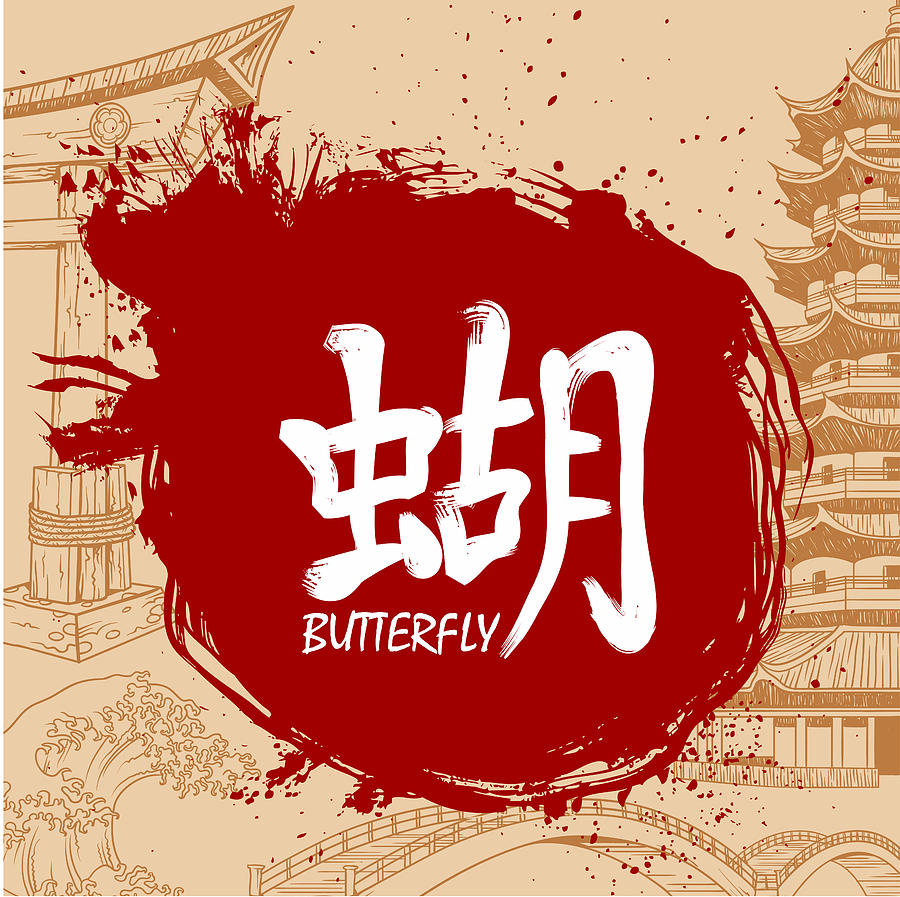 Japanese Writing Kanji With Meaning - Butterfly by Murad Gulaliyev