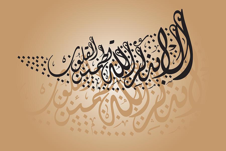 Arabic Digital Art - Jili-diwani1 by Ali ArtDesign