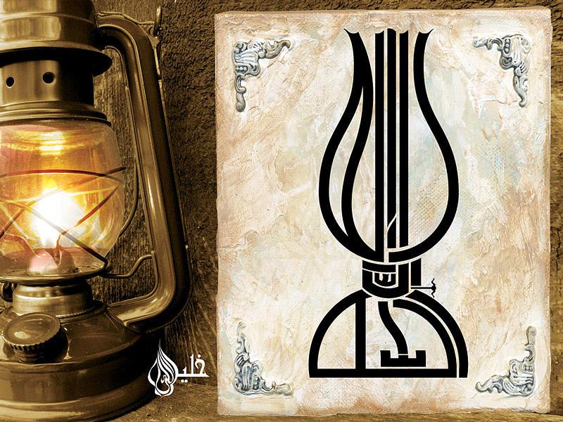 Arabic Calligraphy Painting - Lailaha illa allah - LAMP- by Khaleelullah Chemnad