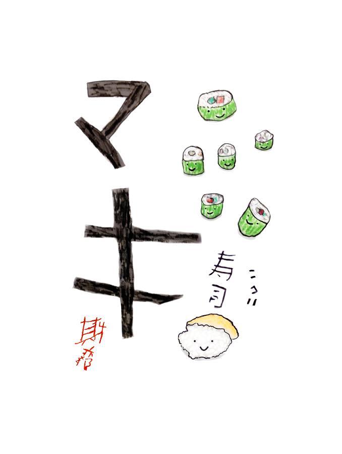 Maki Drawing - Maki by Kato D