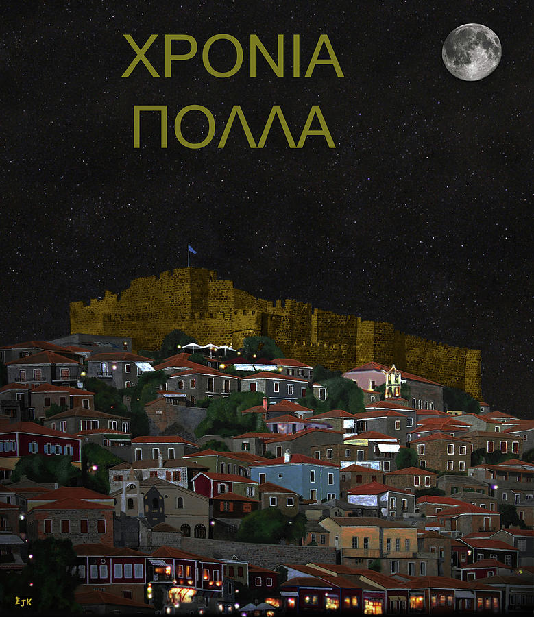 Molyvos By Night Lesvos Greece Happy Birthday Greek Mixed