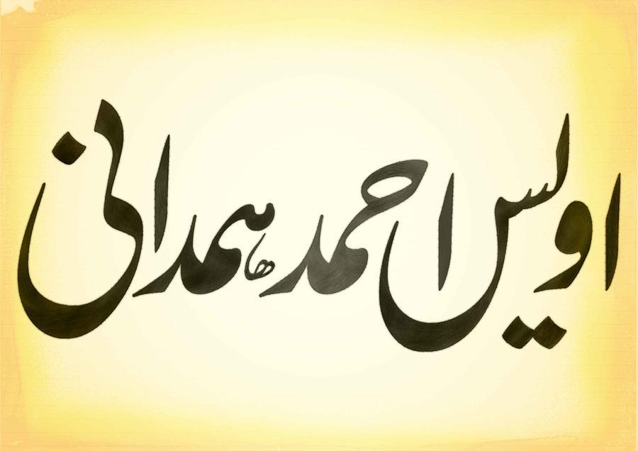 Name Calligraphy Digital Art By Ovais Ahmed Hamdani