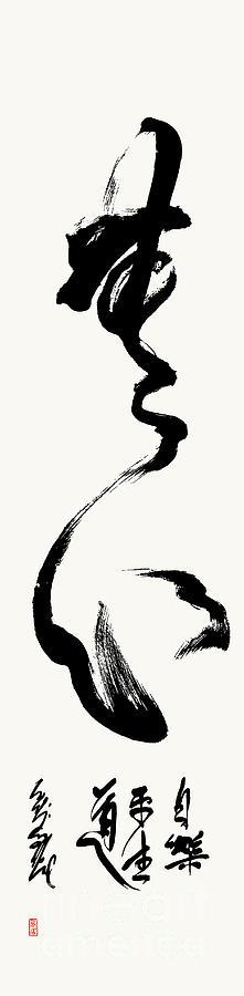 Mushin Painting - No Mind Or Mushin by Nadja Van Ghelue