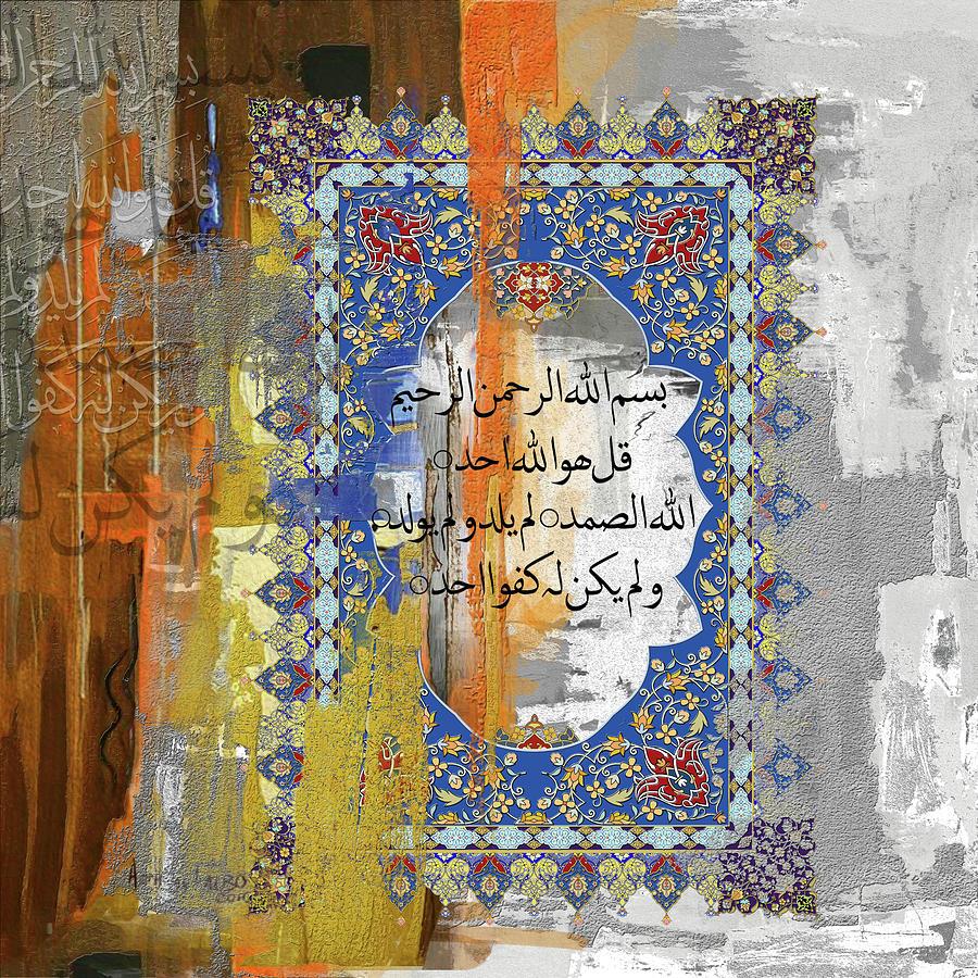 Abstract Painting - Painting 752 1 Surah Akhlas II by Mawra Tahreem