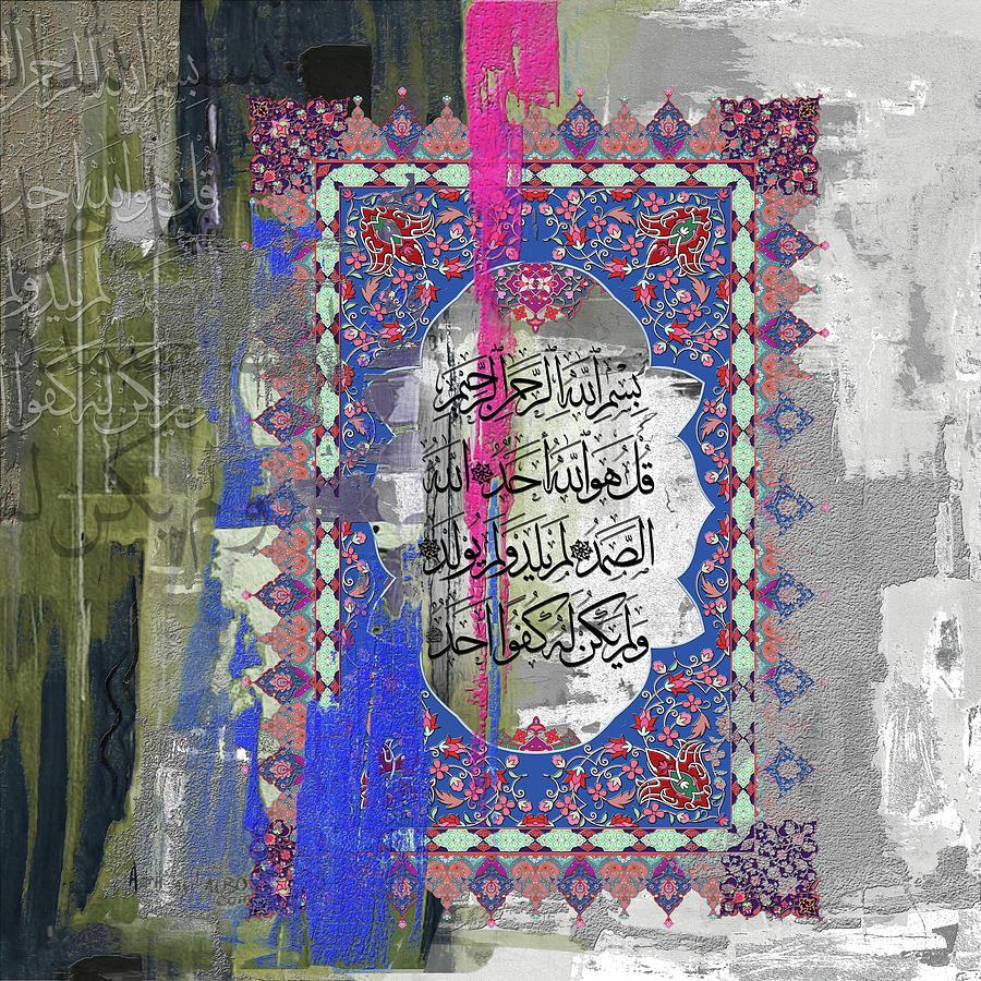 Abstract Painting - Painting 752 3 Surah Akhlas  by Mawra Tahreem