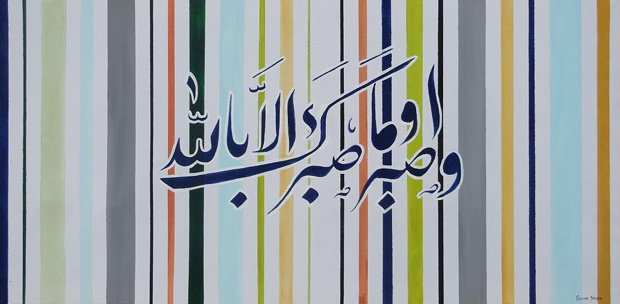 Arabic Calligraphy Painting - Patience by Salwa  Najm