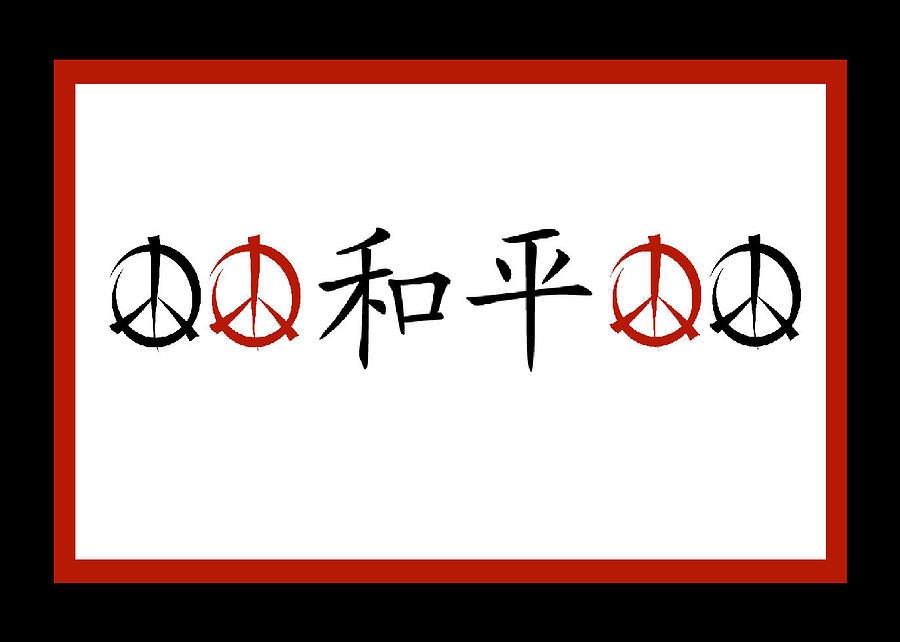 Peace Print - Peace East Peace West by NYC Artist Alexander Aristotle